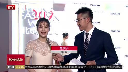 2019北京时装周今天开幕