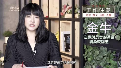 唐绮阳12星座一周星座运势9.15—9.22