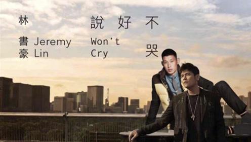林书豪恶搞周杰伦新歌封面 笑侃:歌是我写的