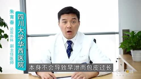 包茎术后会导致早泄吗