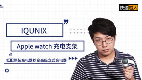 快递超人25:IQUNIX Apple Watch 充电支架