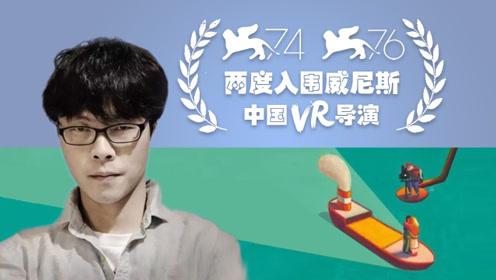 二度入围威尼斯,中国VR导演的8K影片《黑色皮包》
