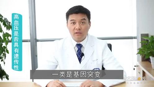 高血压是否具有遗传性
