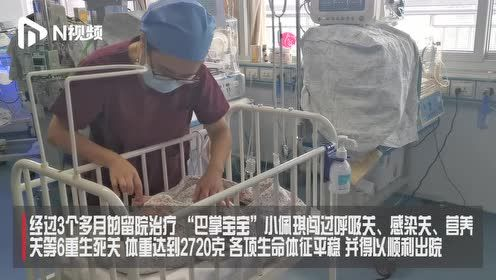 """心疼!孕周24周、出生仅600克,广东""""巴掌宝宝""""出院了"""