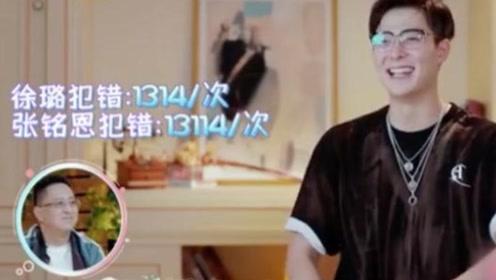 有钱人的恋爱!张铭恩和徐璐恋爱犯错被罚13114元