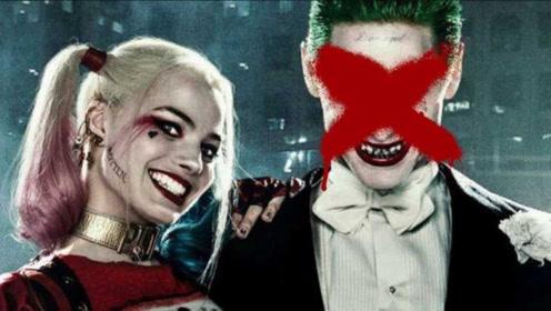 《猛禽小队》重磅上线!哈莉奎因背叛小丑,蝙蝠侠成最大赢家!