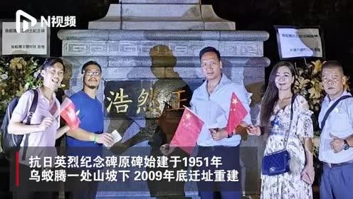"""""""九一八""""前夜全港唯一抗日烈士纪念碑被涂污,香港市民自发清理"""
