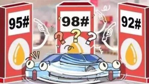 车子莫名抖动不好开?40年修车老师傅:燃油型号对不对?