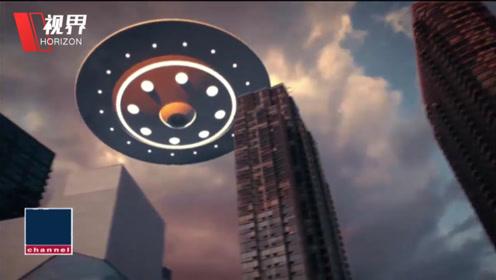 美军首次承认UFO视频为真 专家分析历史意义极其重大