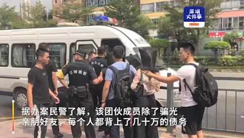 """丈夫劝妻子醒悟反被发展成""""下线"""",深圳警方打掉一传销组织"""