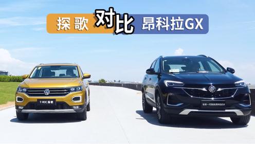 昂科拉GX对比大众探歌,2款热门紧凑型SUV,谁更有性价比?
