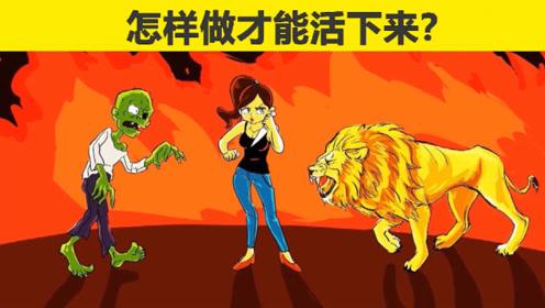 脑力测试:面对着狮子和僵尸,美丽的女士怎样做才能活下来?