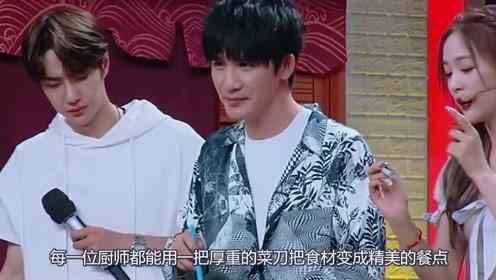 王一博节目中表演做菜,谁注意到汪涵的反应,王一博尴尬了!
