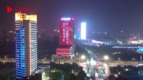 点亮人民红,网聚中国心丨人民网灯光秀点亮洛阳