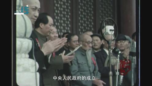 中央档案馆公布开国大典高清现场 12分钟原声视频呈现大典盛况