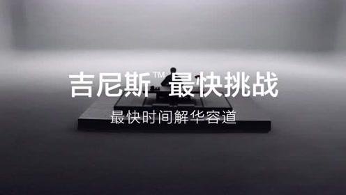 世界最快8秒钟解开华容道,像 小米9 Pro 5G 一样快