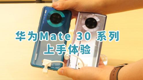 科技美学现场 很强!华为mate30全系列 智慧屏+鸿蒙系统