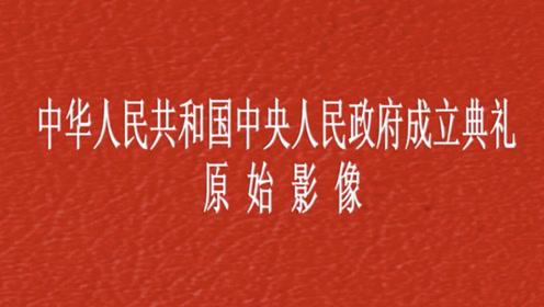 为中国转发!中央档案馆公布12分钟珍藏版开国大典影像