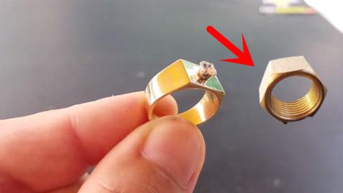 这才是高手!2毛钱的一个螺丝帽,硬是被工匠打造成一枚戒指!