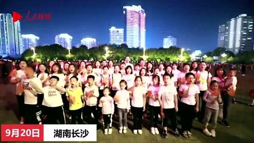 我爱你中国丨我们在湖南长沙向祖国表白!