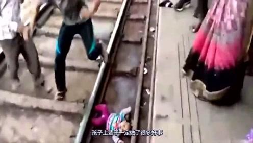 火车经过前女婴掉入铁轨,幸运的她在火车经过后毫发无伤
