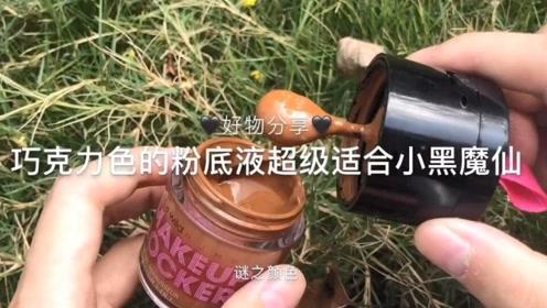 正常人驾驭不了的粉底液,居然是黑色的,适合欧美妆!
