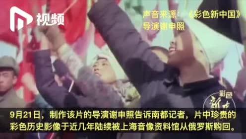 导演揭秘《彩色新中国》影像素材来源:俄罗斯购回!颜色仍较鲜艳