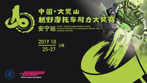 赛事升级——第七届大黑山摩托车矿山耐力赛 10月底激情开赛