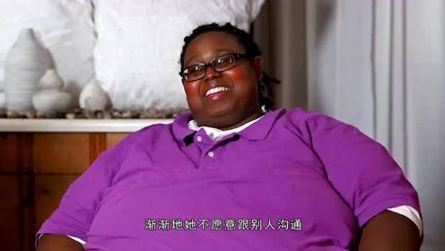 世界最胖女孩1450斤,遭同学孤立长大遇真爱,网友:命中注定