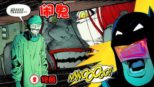 哥谭闹鬼?蝙蝠侠被厄运缠身,戈登警长彻底咯噔了……