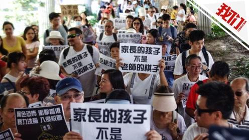 """香港学生家长举行集会 呼吁""""反暴力,护校园"""""""