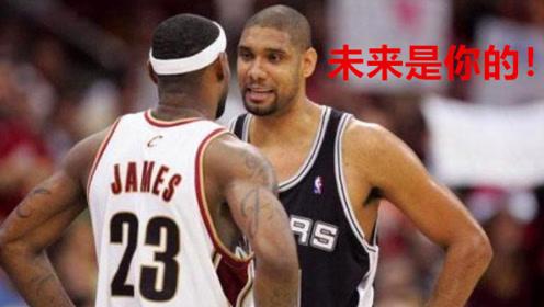 邓肯抱着詹姆斯说:未来是你的!7年后詹姆斯:我信你个鬼!