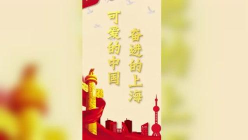 可爱的中国,奋进的上海