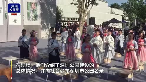"""提前实现""""千园之城"""",建成公园1090个,深圳市公园名录公布"""