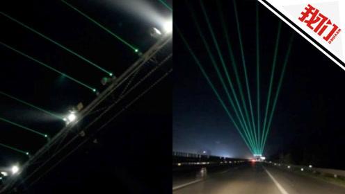 """河北高速现""""防疲劳神器"""":交替发出绿色光束 长度约2—3千米"""
