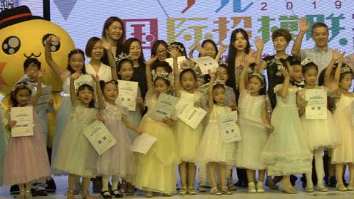 国际少儿超模联赛决赛举行,小选手:学模特让我变小公主