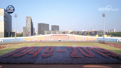 南昌大学青年学子用独特方式向新中国70华诞献礼