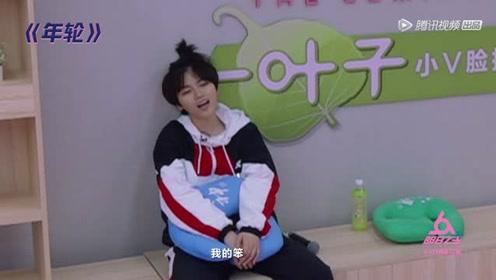 王子慧台下练习《年轮》,叶禹含看呆了,很安静的感觉!