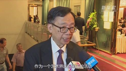 香港艺术界人士举行联欢晚会 庆祝新中国成立70周年