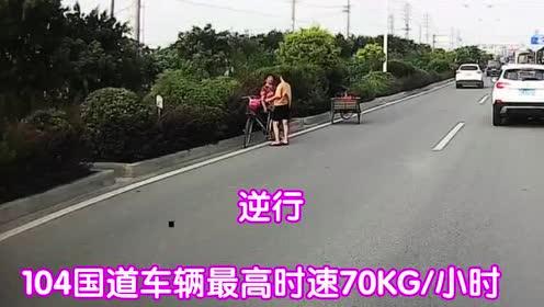 有多大的事?一人骑自行车,一人骑三轮车,然后在国道中间聊天