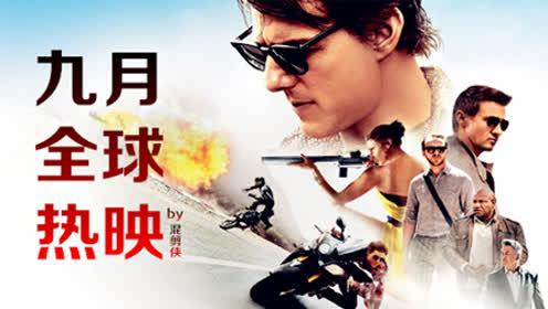 2015年9月电影回顾
