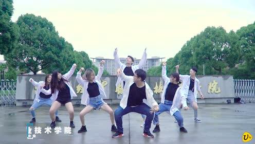 杭州8所高校超燃尬舞热门单曲《Good Time》,展现你的有趣青春