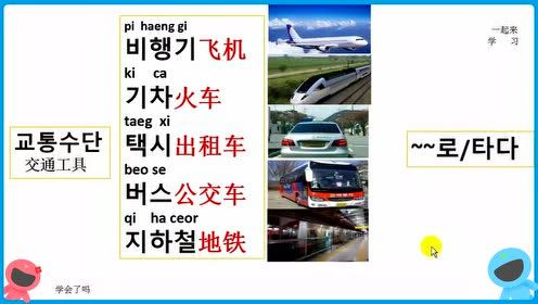 韩语学习零基础入门教程到精通3