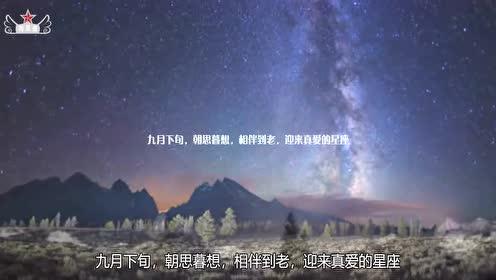 九月下旬,朝思暮想,相伴到老,迎来真爱的星