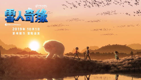 """《雪人奇缘》""""我要回家""""版预告 """"冒险分队""""横穿中国回珠峰"""