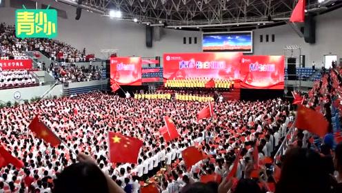 """""""00后""""新生开学典礼上唱红歌宣誓言,用青春告白祖国!"""