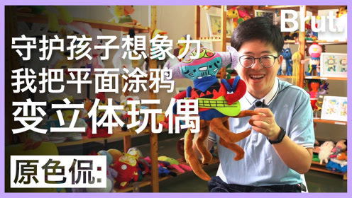 守护孩子想象力:我把平面涂鸦变立体玩偶