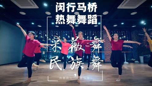 上海老闵行银春路万科专业学跳舞 热舞舞蹈马桥店 民族舞采薇舞
