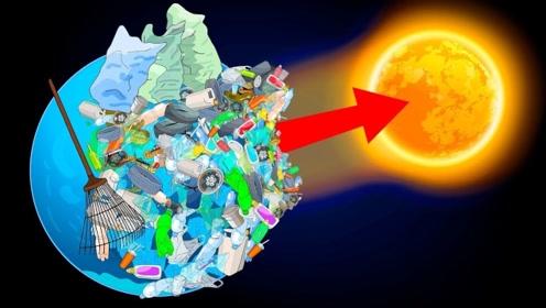 太空那么大,为什么不将地球上的垃圾,丢到太空呢?