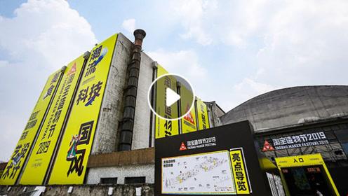 马云退休之际办的造物节有啥新鲜事(下)